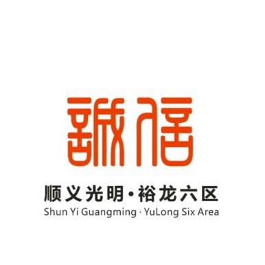 北京市顺义区光明街道裕龙六社区