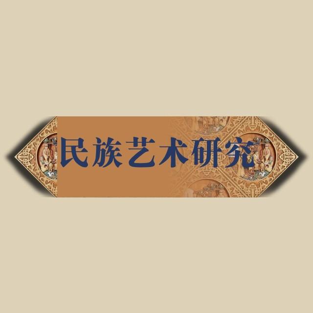 云南省民族艺术研究院