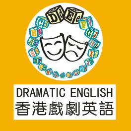 香港戏剧英语东莞