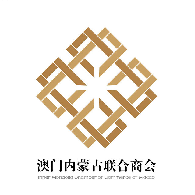 澳门内蒙古联合商会