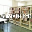 皇姑区图书馆