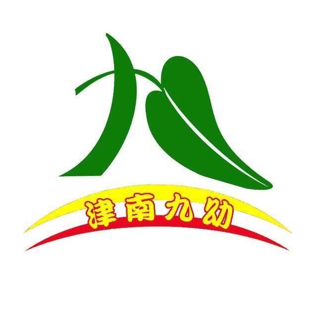 天津市津南区第九幼儿园