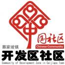 蔡家坡镇开发区社区