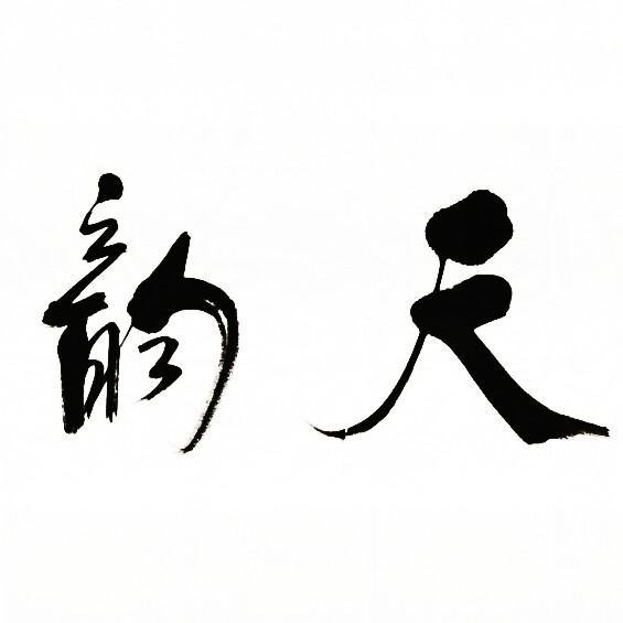 香港天韵国际文化