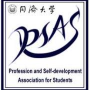 同济职协PSAS头像图片