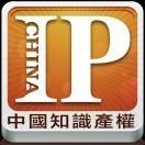中国知识产权杂志