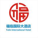 汶川县福临国际大酒店