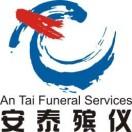 天津安泰殡仪服务有限公司
