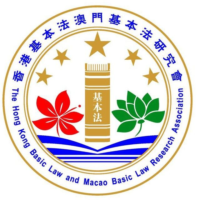 香港基本法澳门基本法研究会