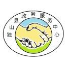 独山县政务服务中心