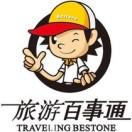 濮阳BESTONE旅游有限公司