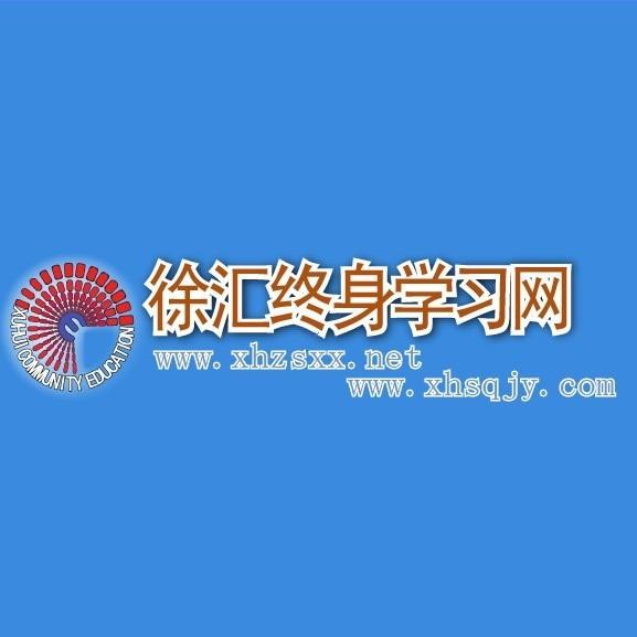 上海市徐汇终身学习网
