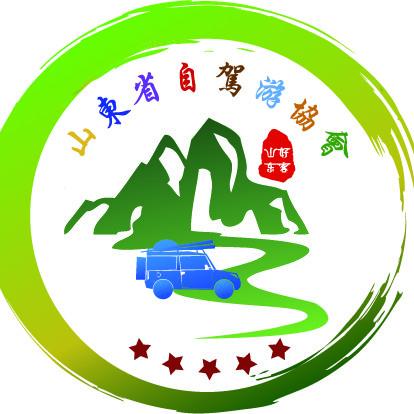 山东省自驾游协会