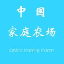 中国家庭农场