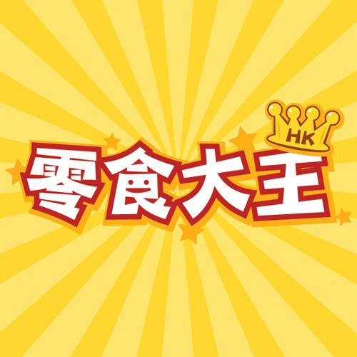 香港零食大王