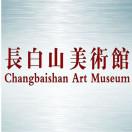 长白山美术馆