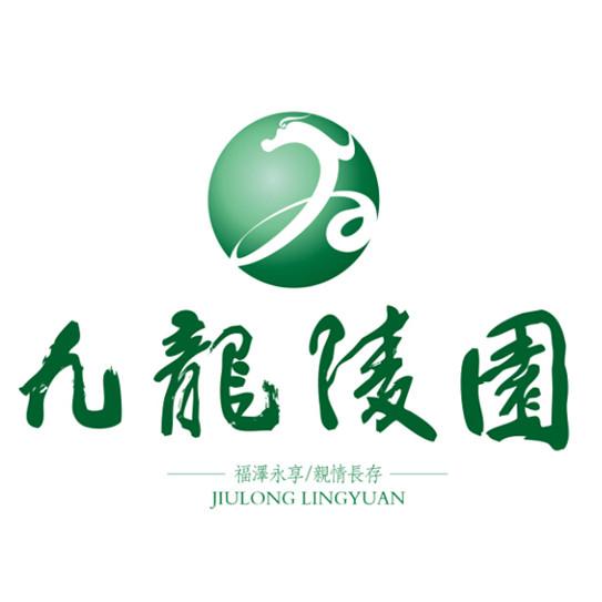 重庆市九龙陵园