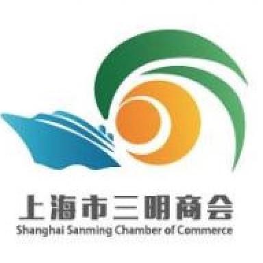 上海市三明商会