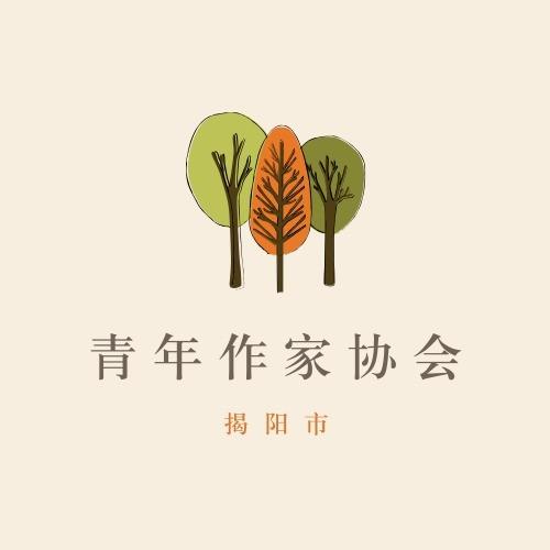 揭阳市青年作家