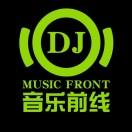DJ音乐前线