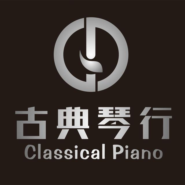 重庆市古典琴行