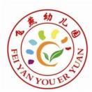 铜川市耀州区董家河镇飞燕幼儿园