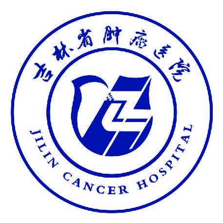 吉林省肿瘤专科医疗联盟