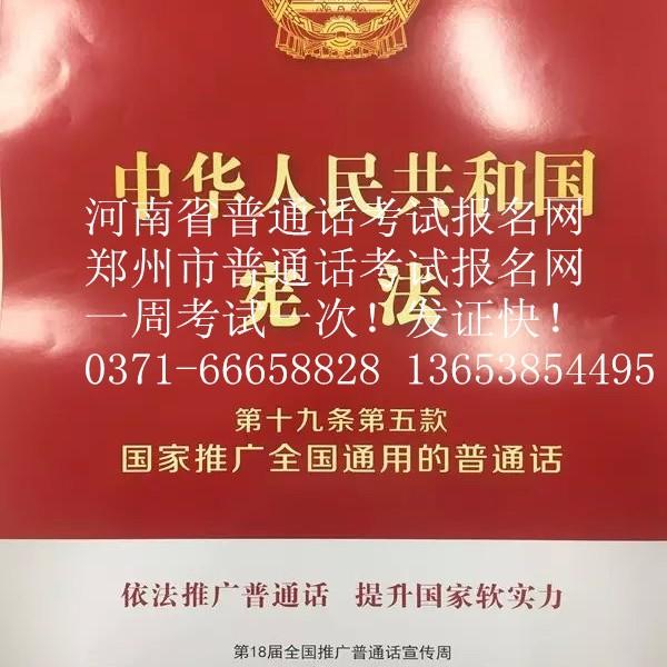 河南省郑州市普通话报名考试网
