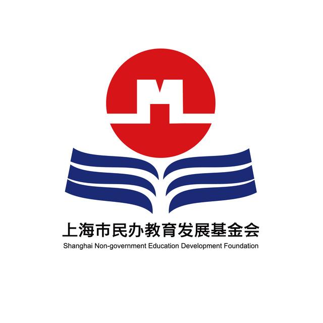 上海市民办教育发展基金会