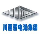 成都川西蓄电池集团有限公司