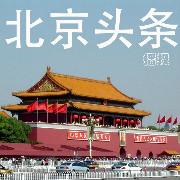 北京头条播报