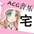ACG音乐宅