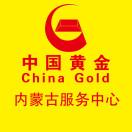 中国黄金内蒙古服务中心