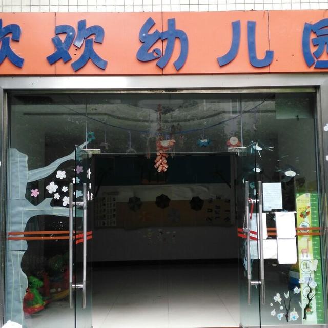 重庆市巴南区欢欢幼儿园