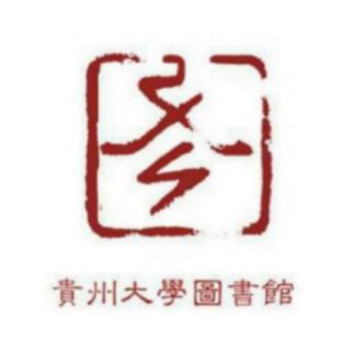 贵州大学图书馆官微