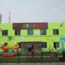 爱尚宝贝幼儿园