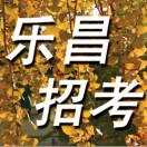 乐昌招生考试