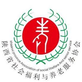陕西省社会福利与养老服务协会