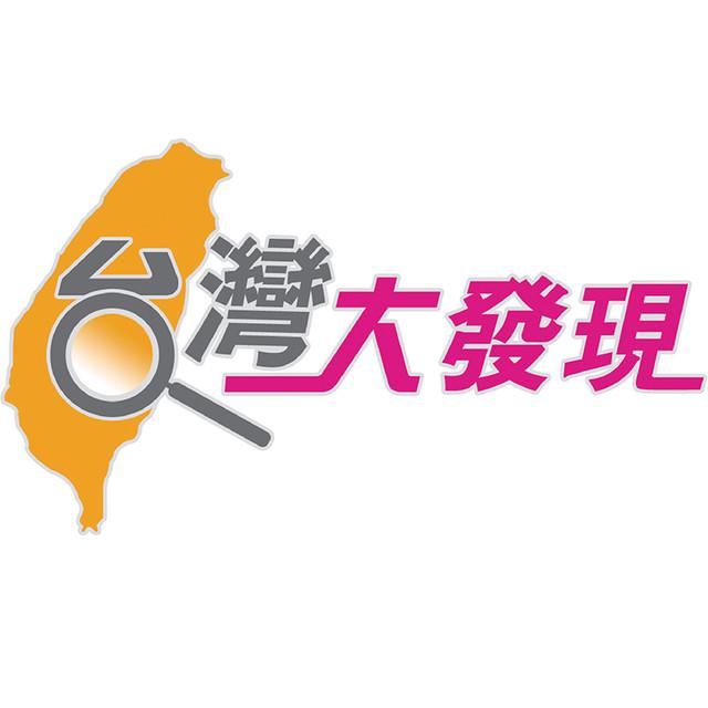 台湾大发现