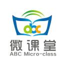 ABC微课堂