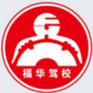 亳州市福华驾校