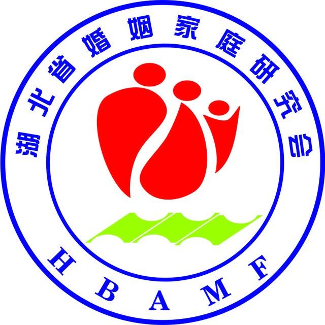 湖北省婚姻家庭研究会
