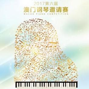 第六届澳门钢琴邀请赛大连赛区