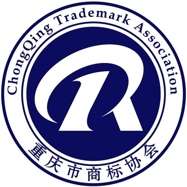 重庆市商标协会