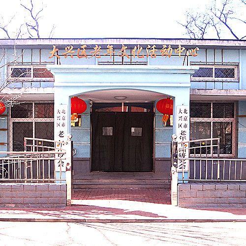 北京市大兴区老年文化活动中心