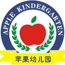东城苹果幼儿园