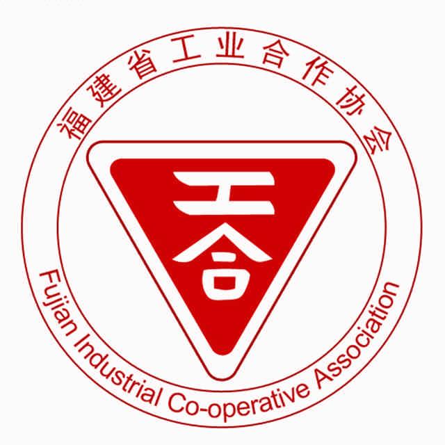 福建省工业合作协会