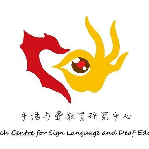 重庆市聋人手语翻译服务项目