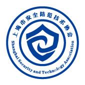 上海市安全防范技术协会