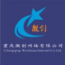 重庆微创网络有限公司